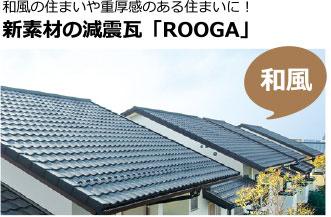 新素材の減震瓦「ROOGA」