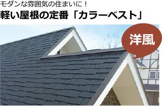 軽い屋根の定番「カラーベスト」