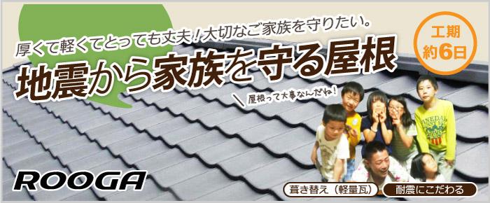 特集 地震から家族を守る屋根