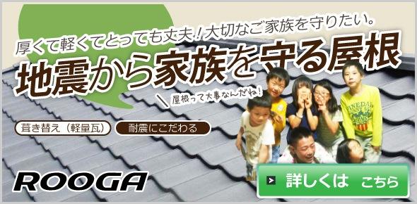 地震から家族を守る屋根