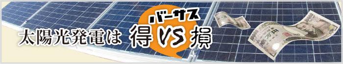 太陽光発電は得vs損