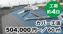 カバー工法 60㎡ 50.4万円から
