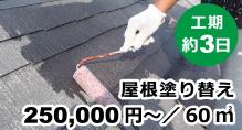屋根塗り替え 60㎡ 25万円から