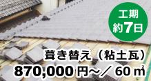 葺き替え(粘土瓦) 60㎡ 87万円から